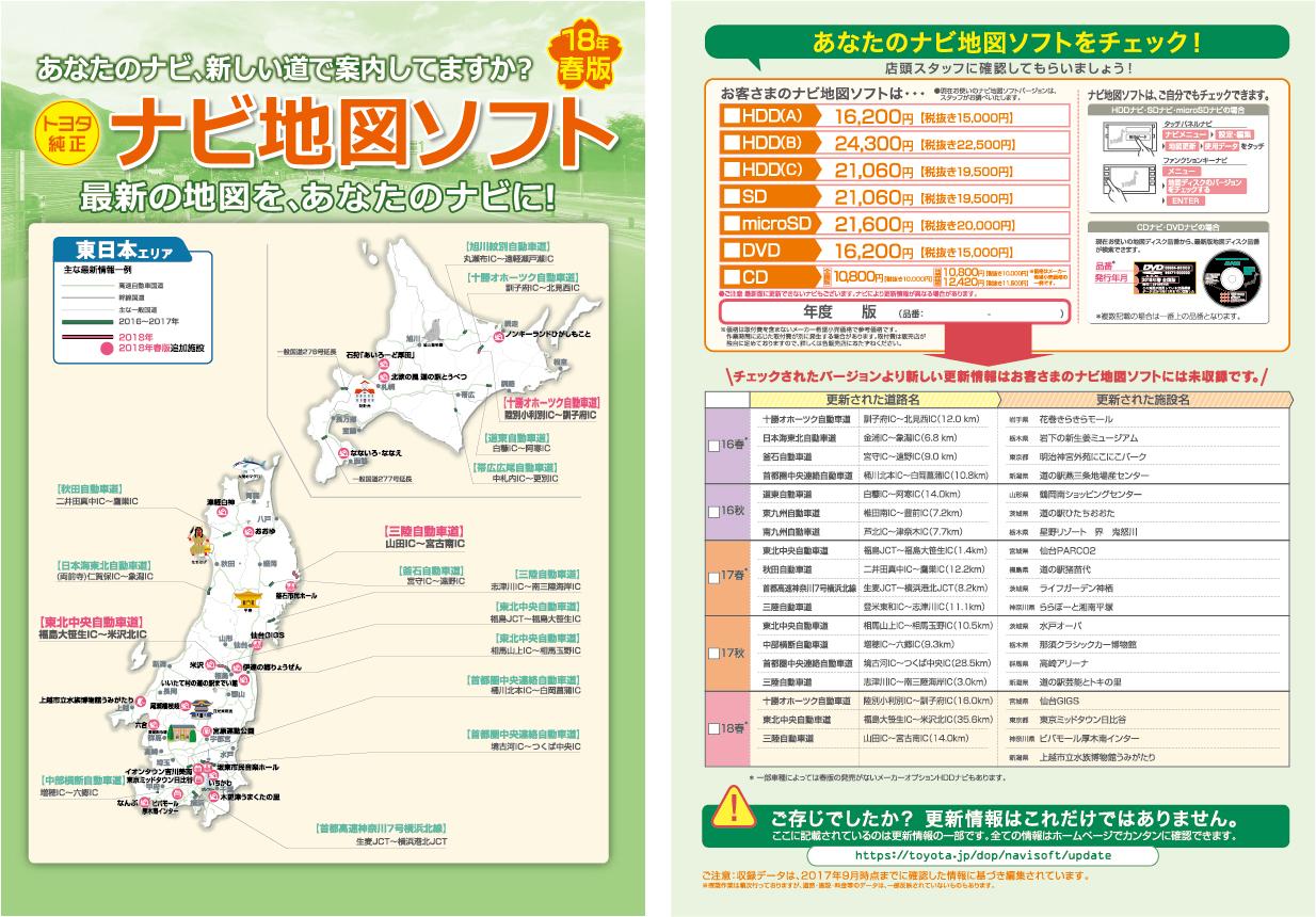 トヨタ純正ナビ地図ソフトソフト(東日本版)